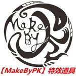 咪_MakeByPK特效道具
